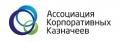 Ассоциация корпоративных казначеев