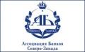 Ассоциация банков Северо-Запада