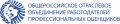 Общероссийское отраслевое объединение работодателей профессиональных оценщиков