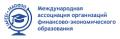 Международная Ассоциация Организаций финансово-экономического образования
