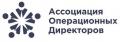 Ассоциация операционных директоров