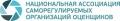Национальная Ассоциация Саморегулируемых организаций Оценщиков