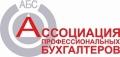 """Ассоциация профессиональных бухгалтеров """"Содружество"""""""