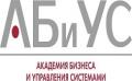 Академия бизнеса и управления системами